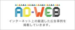 AD-WEB